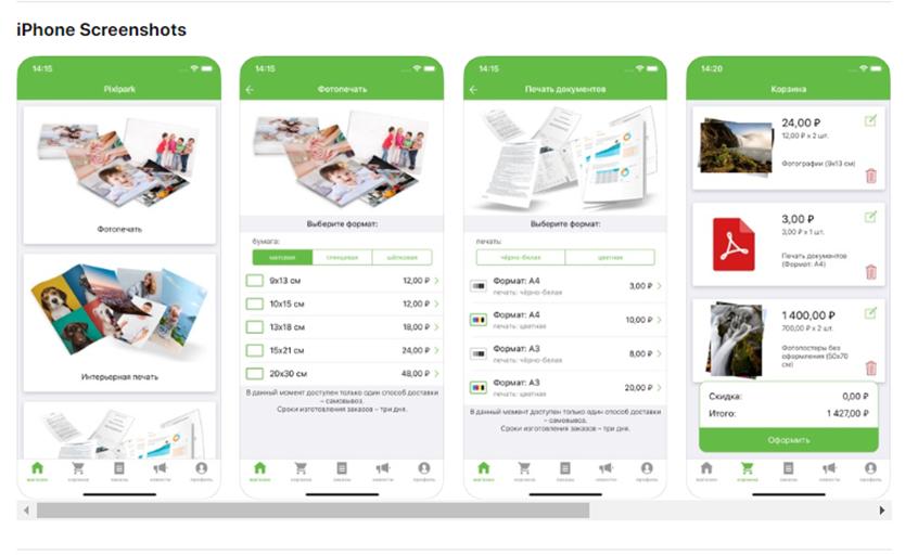 На web-to-print платформе Pixlpark появился новый модуль – мобильное приложение