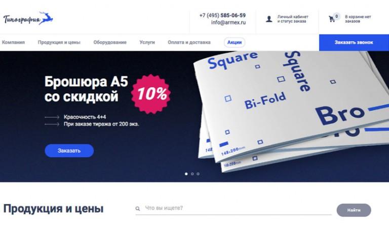 Armex разработала универсальное решение для создания сайта типографии
