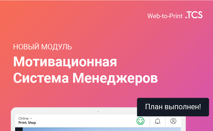 "В W2P-сервисе TCS появился модуль ""Мотивационная система менеджеров"""