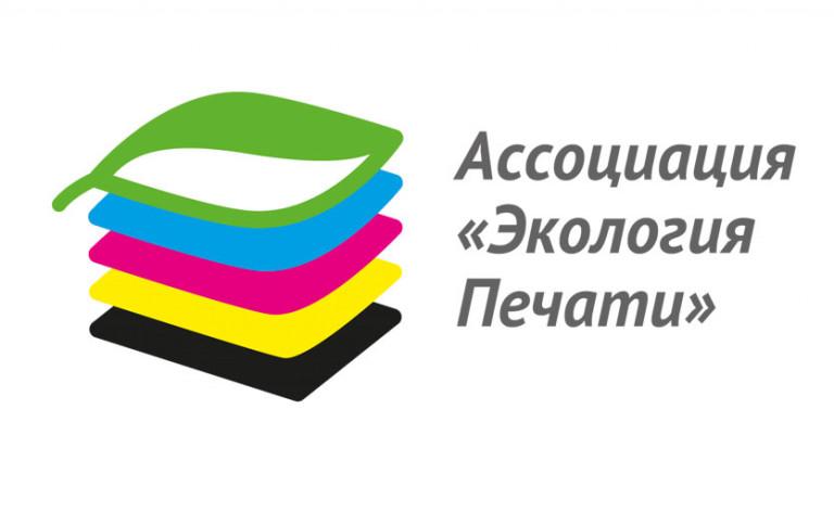В России создана Ассоциация «Экология печати». Чем она будет заниматься?
