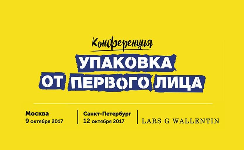 Конференция Ларса Валлентина «Упаковка от первого лица» пройдет в Москве и СанктПетербурге