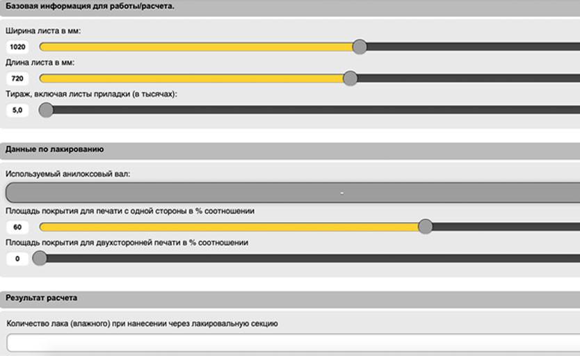 «ОктоПринт Сервис» разработала онлайн-калькулятор для расчета количества лака на тираж
