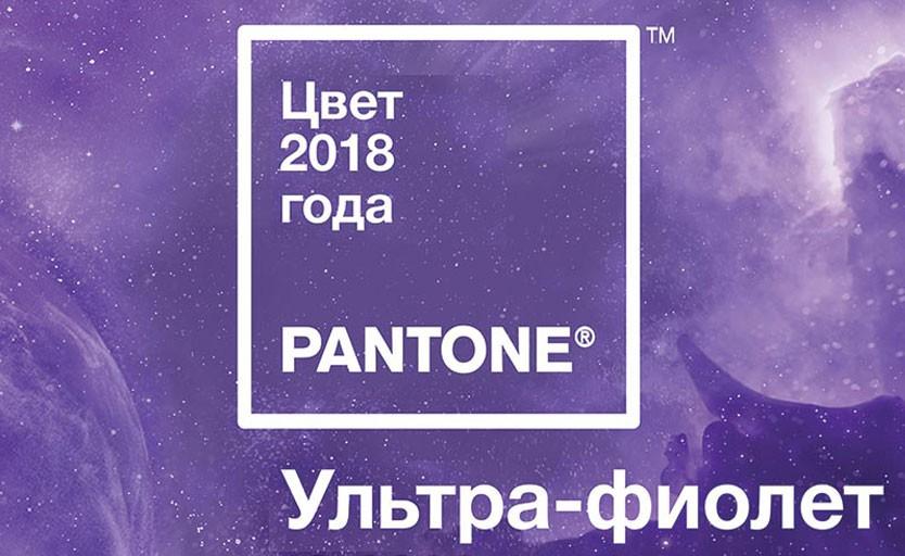 Pantone определил цвет года на 2018-й