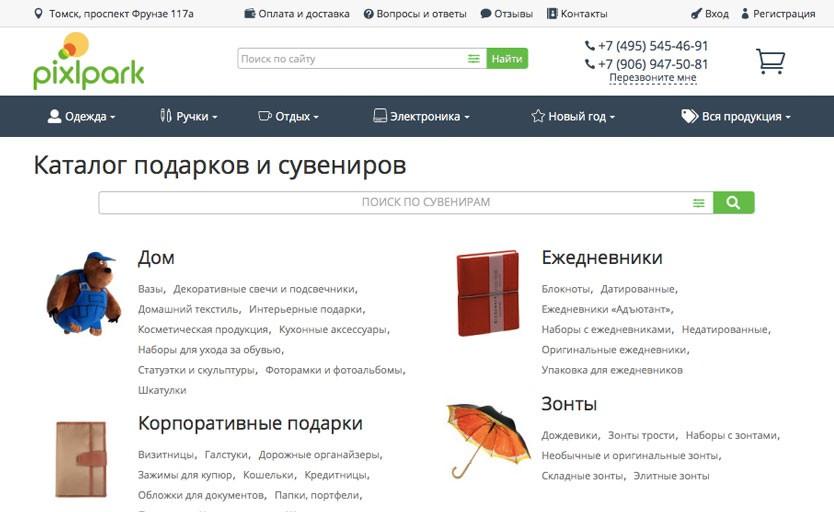 На web-to-print платформе Pixlpark появился модуль бизнес-сувениров