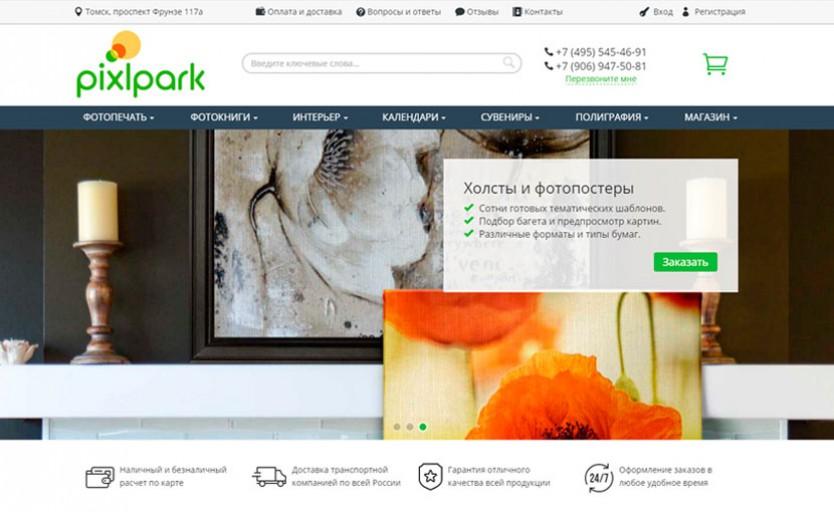 Pixlpark выпустил новую версию своей web-to-print платформы