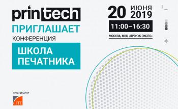 Школа печатника на Printech: новые технологические возможности и профессиональные секреты