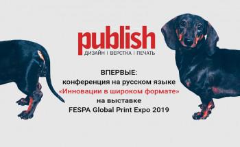 Впервые: конференция Publish «Инновации в широком формате» на выставке FESPA Global Print Expo 2019