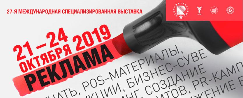 Реклама 2019