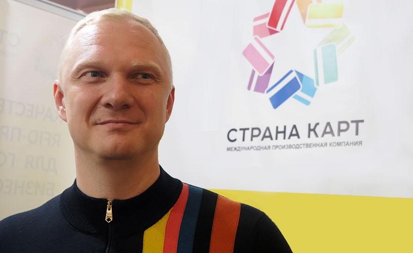"""Юрий Тырыкин, генеральный директор МПК """"Страна Карт"""""""