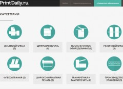 На PrintDaily.ru открыт раздел для публикации объявлений о продаже б/у оборудования