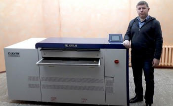 В типографии «Сервисэнергогаз» запущена CtP-система Fujifilm Luxel T-6500