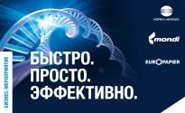 Быстро. Просто. Эффективно - 4 октября, презентация Konica Minolta, Европапир и Mondi в Санкт-Петербурге