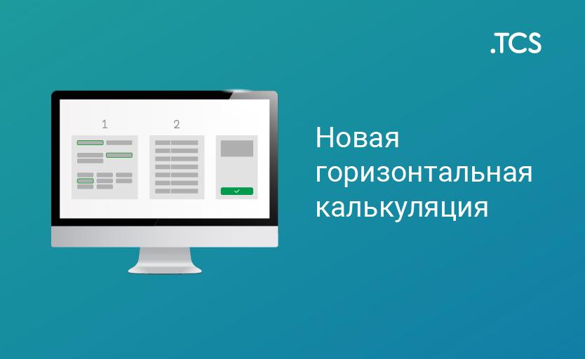 Российский w2p-сервис TCS предложил горизонтальное отображение калькулятора на сайте