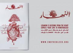 В Ливане напечатали газету краской с настоящей кровью