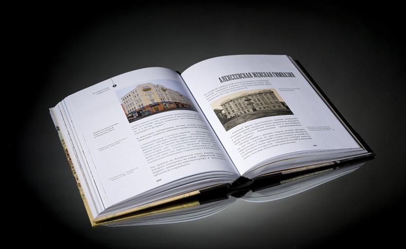 """Книга """"Владивосток: прогулки в прошлое"""""""