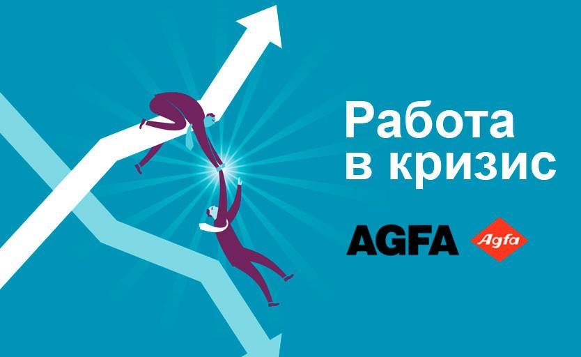 Илья Князев, Agfa: Путь к выходу из кризиса — активная работа и созидательный труд