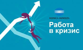 Александр Суворов, Konica Minolta Business Solutions Russia: Быть открытыми к изменениям – главное для всех нас!