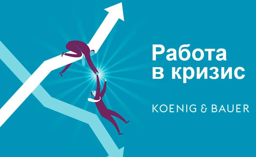 Федор Смирнов, «Кёниг унд Бауэр Рус»: Кризис – не повод для снижения активности