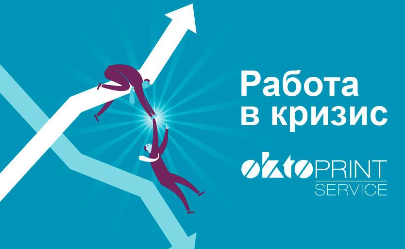 Олег Красноборов, «ОктоПринт Сервис»: В отрасли могут произойти неожиданные перемены