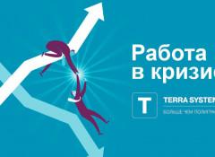Стефан Валуйский, «Терра Системы»: Мир уже не будет прежним