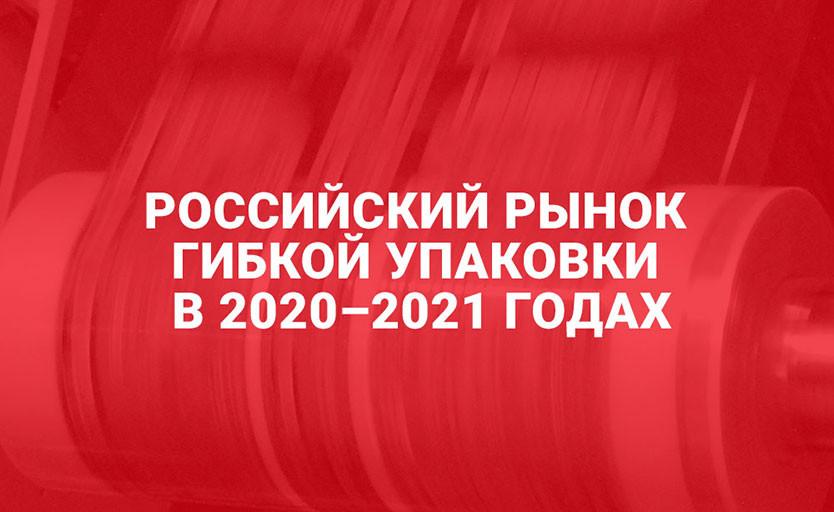 Российский рынок гибкой упаковки в 2020-21 гг.
