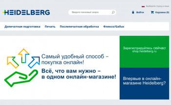 «Гейдельберг-СНГ» запускает онлайн-магазин расходных материалов