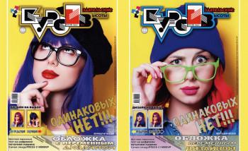 Обложка журнала «Курсив»