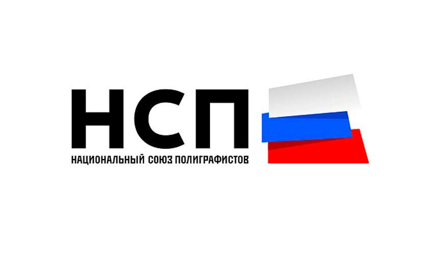 Руководители отраслевых организаций обратились к правительству с просьбой поддержать российских полиграфистов