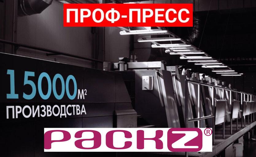 """Типография """"Проф-Пресс"""" приобрела профессиональный PDF-редактор PACKZ от Hybrid Software"""