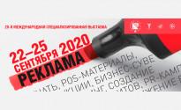 Реклама 2020