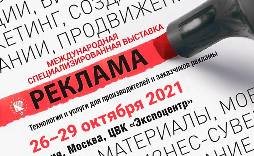 Реклама 2021