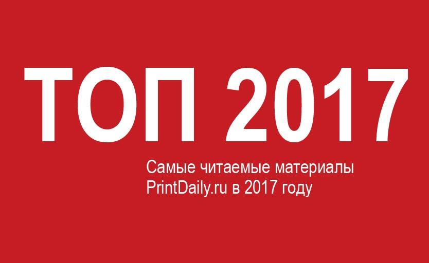 ТОП 2017: самые читаемые материалы PrintDaily.ru в 2017 году