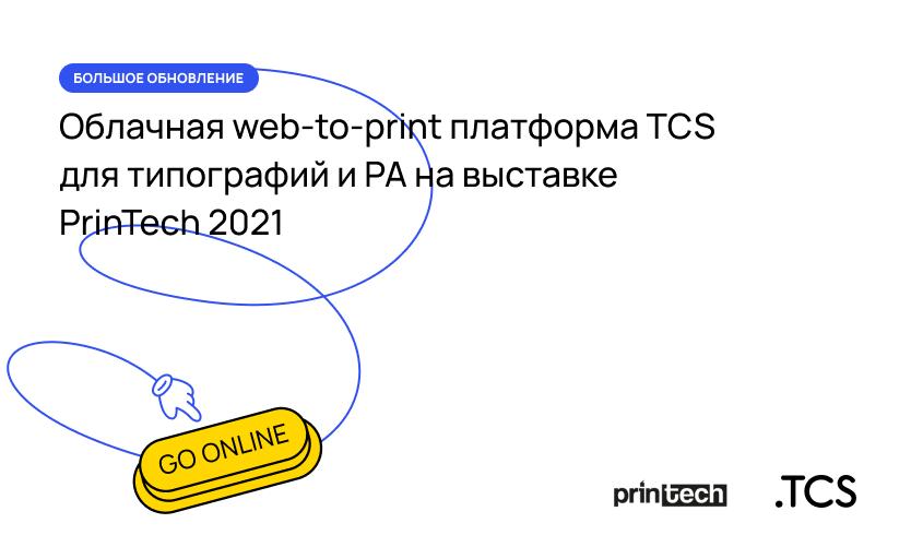 Разработчики российской W2P-платформы TCS примут участие в выставке Printech 2021