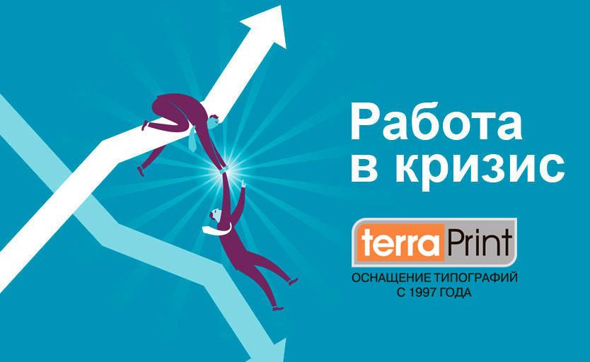"""Алексей Ерохин, ГК «ТЕРРА ПРИНТ"""": Нет ничего лучше для бизнеса сейчас, чем «общество потребления»"""