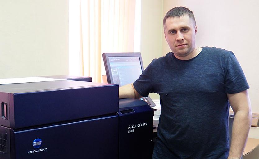 Алексей Лукашев возле новой ЦПМ Konica Minolta AccurioPress C6085
