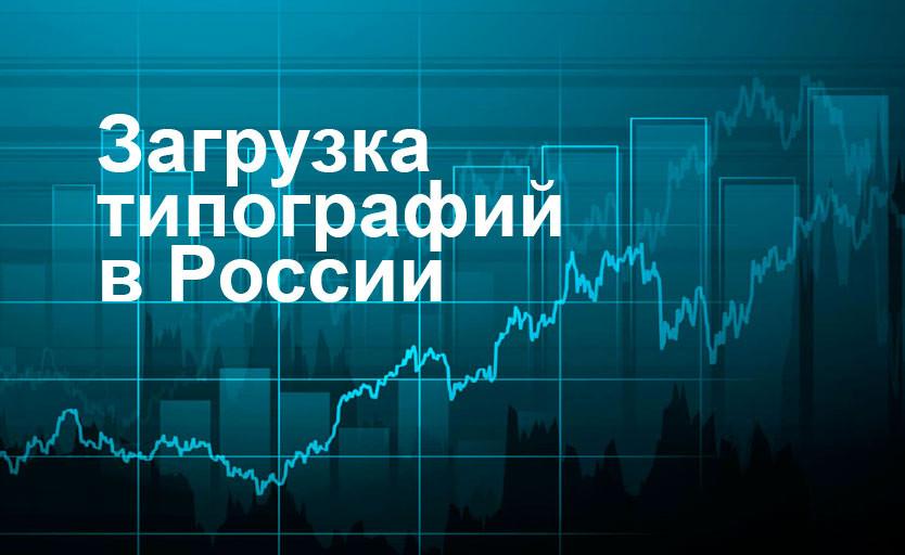 Исследование загрузки российских типографий