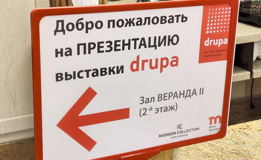 В Москве прошла презентация drupa 2020. О чем говорили и что там с вирусом?