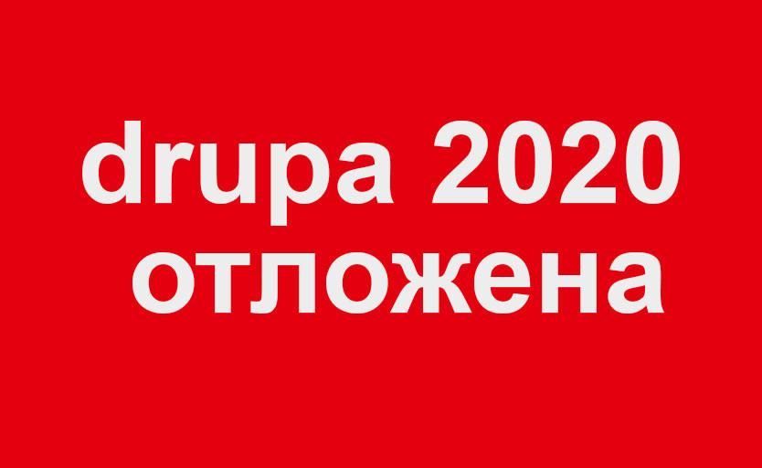 Выставки drupa и Interpack отложены