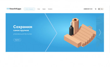 «Смерфит Каппа РУС» открыла интернет-магазин упаковочных решений из гофрокартона